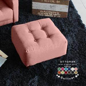 オットマン 北欧 低め 椅子 スツール ミニソファ 足置き おしゃれ コンパクト 可愛い 高さ27cm arne