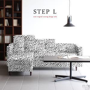 コンパクト l字ソファー コーナーソファオットマン付き ソファー  3人掛け 日本製 合皮 合成皮革 Step L字 チャッピー|arne
