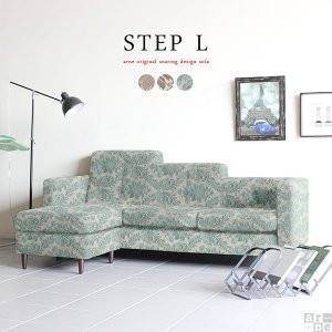 コンパクト l字ソファー コーナーソファオットマン付き ソファー  3人掛け 日本製 Step L字 ダマスクA|arne
