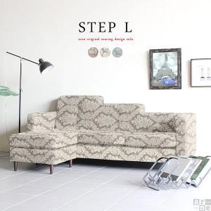コンパクト l字ソファー コーナーソファオットマン付き ソファー  3人掛け 日本製 Step L字 ダマスクB|arne