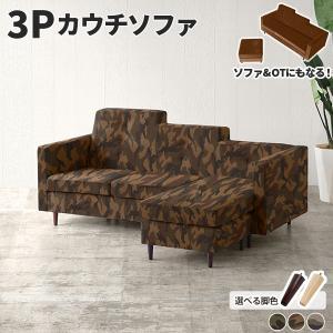 コンパクト l字ソファー コーナーソファオットマン付き ソファー  3人掛け 日本製 Step L字 迷彩|arne