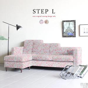 コンパクト l字ソファー コーナーソファオットマン付き ソファー  3人掛け 日本製 Step L字 花柄|arne