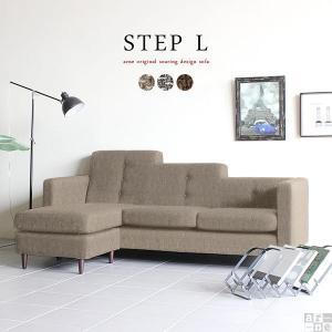 コンパクト l字ソファー コーナーソファオットマン付き ソファー  3人掛け 日本製 Step L字 ウィーブ|arne