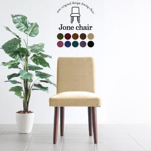 ダイニングチェア 業務用 アームレス コンパクト おしゃれ カフェ 木製 ダイニング チェアー 食卓椅子 一人掛け|arne
