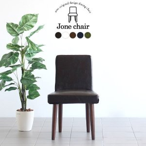 ダイニングチェア 業務用 おしゃれ カフェ 木製 ダイニング 合皮レザー 食卓椅子 いす チェアー ダイニング用|arne