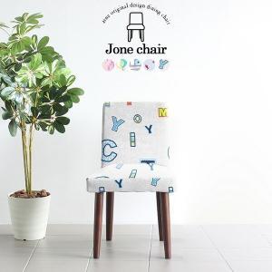 ダイニングチェア 業務用 コンパクト おしゃれ カフェ 木製 ダイニング チェアー 食卓椅子 一人掛け 1脚 北欧 イス|arne