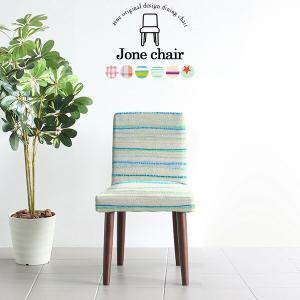 ダイニングチェア 業務用 おしゃれ カフェ カバーリングタイプ カバーリング コンパクト 椅子 西海岸風|arne