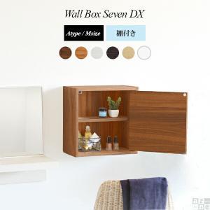 ウォールシェルフ おしゃれ 北欧 石膏ボード 玄関 壁掛け 棚 戸棚 キッチン 飾り棚 WallBox7-DX A 単品M arne
