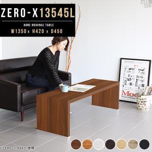 センターテーブル 木製 おしゃれ 北欧 テーブル ローテーブル 日本製 長方形 幅135cm Zero-X 13545L|arne