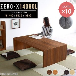 センターテーブル 木製 おしゃれ 北欧 テーブル ローテーブル 日本製 長方形 幅140cm Zero-X 14080L|arne
