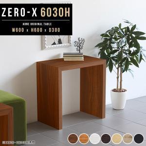 カウンターテーブル テーブル 机 ハイテーブル ハイ おしゃれ 北欧 シンプル バー カフェ風 Zero-X 6030H|arne