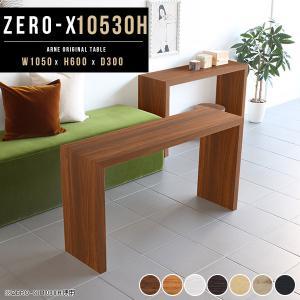コンソールテーブル コンソール テーブル スリム 机 ラック シンプル 奥行30cm