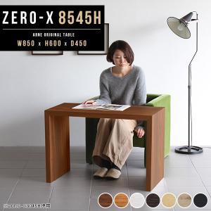 パソコンデスク フリーデスク テーブル 作業台 机 シンプル おしゃれ 北欧 幅85cm デスク Zero-X 8545H|arne