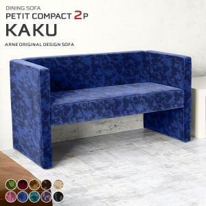 ダイニングソファー ソファ 2人掛け シンプル 二人用ソファー おしゃれ 食卓椅子 カフェ 人気|arne