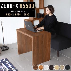 カフェテーブル 木製 北欧 ナチュラル 机 コの字ラック オフィスデスク デスク 会議 奥行50の写真