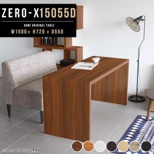 ダイニングテーブル 木製 幅150cm 食卓 ダイニング テーブル おしゃれ シンプル Zero-X 15055Dの写真
