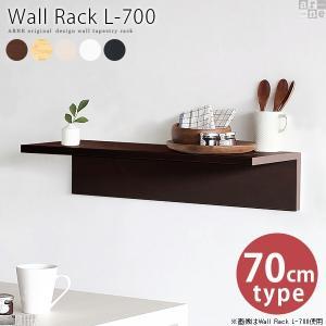 ウォールラック ウォールシェルフ 石膏ボード おしゃれ 壁掛け 壁付け 棚 壁 シェルフ 本棚 壁棚|arne