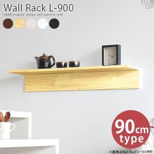 ウォールラック ウォールシェルフ 壁掛けシェルフ棚 90cm おしゃれ 壁掛け 壁付け 棚 本棚 壁棚 壁|arne