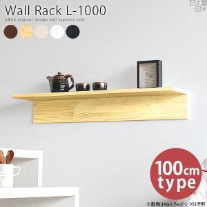 ウォールラック ウォールシェルフ 壁掛け 壁付け 棚 壁 シェルフ  飾り棚 賃貸 本棚 壁棚 おしゃれ 壁に付けられる家具|arne
