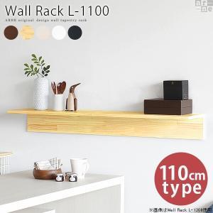 壁付け収納棚 壁掛け棚 ウォールシェルフ おしゃれ 石膏ボード ロング 壁掛け 壁掛収納 壁につける棚 ウォールラック 壁付け 棚 壁|arne