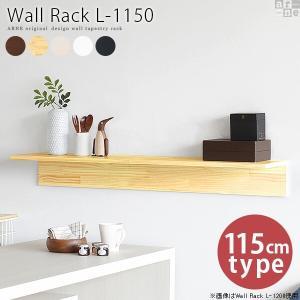 壁掛け棚 ウォールシェルフ おしゃれ 石膏ボード ロング 壁掛け 壁掛収納  ウォールラック 壁付け 棚|arne
