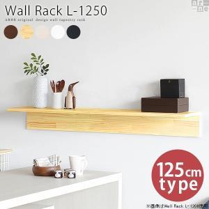 壁面ラック 壁掛け棚 ウォールシェルフ おしゃれ ロング 壁掛け 壁掛収納  ウォールラック 壁 シェルフ|arne