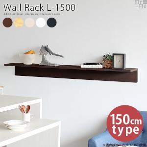 壁掛けラック ウォールラック 150cm おしゃれ 飾り棚 壁 壁掛け L字 ラック 棚 収納 壁付け収納棚 1段 木製 ナチュラル|arne