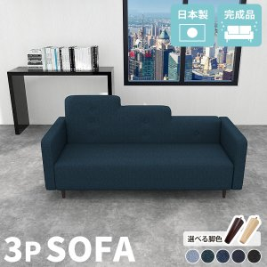3人掛けソファー 日本製 三人掛けソファー 三人掛け ソファ おしゃれ Step 3P デニム|arne