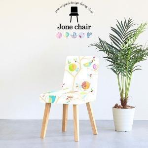 ダイニングチェア 業務用 子供 キッズ 北欧 椅子 おしゃれ カフェ チェア 食卓椅子 可愛い コンパクト|arne