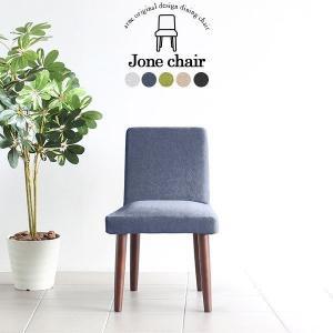 ダイニングチェア 業務用 椅子 食卓椅子 チェア 単品 座面高45cm おしゃれ カフェ ダイニング用 北欧 デスクチェア|arne