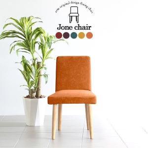 ダイニングチェア 業務用 北欧 デスクチェア 椅子 コンパクト チェア 食卓椅子 ダイニング用 おしゃれ カフェ|arne