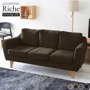 ソファ 3人掛け カバーリングソファ ソファー 北欧 カバー取り外し 幅173 シンプル 日本製 3人用 3人 3人がけソファー sofa|arne