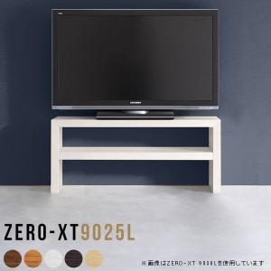 テレビラック ロータイプ おしゃれ コンパクト サイズオーダー テレビボード ホワイト 小さい 白 テレビ台|arne