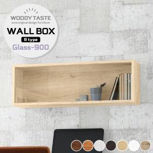ウォールラック 扉付き 壁掛け 棚 収納 ウォールシェルフ 石膏ボード おしゃれ ガラス 吊り戸棚 引き戸|arne