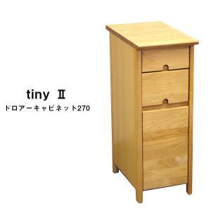 キャビネット スリム 薄型 引き出し 収納 木製 北欧 シャビーシック カフェ ナチュラル J1357 tiny2 ドロアーキャビネット270|arne