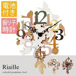振り子 掛け時計 時計 アンティーク おしゃれ かわいい CL-9575 Riaille|arne