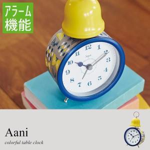 置時計 おしゃれ 目覚まし時計 北欧 アンティーク CL-9594 Aani|arne