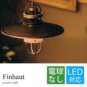 ペンダントライト 電球なし LED対応 おしゃれ カフェ LT-1315 Finhaut