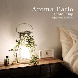 テーブルライト 寝室 おしゃれ 照明 デスクランプ アロマ アロマオイル 間接照明 照明器具 アロマパティオ Aroma Patio table lamp|arne