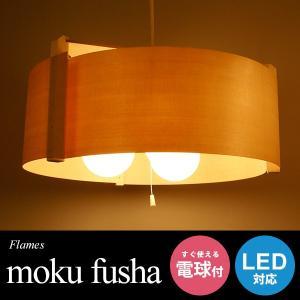 和風ペンダントライト アジアン 天井照明 おしゃれ ペンダントライト 和風 和室 照明 LED 和 モダン 木製 DC-066 Flame moku fusha 送料無料