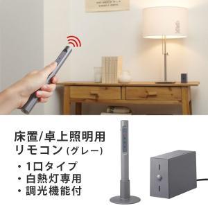 床置・卓上照明用リモコン 1口タイプ 白熱灯専用 調光機能付き Easy-lighting 1 OUTPOWER グレー イージー ライティング|arne