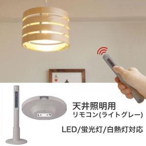 天井照明用リモコン 蛍光灯/白熱灯対応 Easy-lighting CEILING for FLUORESCENT LAMP ライトグレー イージー ライティング|arne