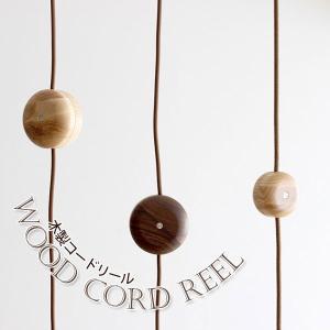 コードリール コード 収納 コードアジャスター 木製 ウッド 巻き取り収納 おしゃれ インテリア ナチュラル ブラウン 002758 WOOD CORD REEL|arne