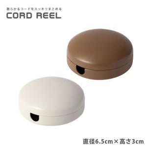 コード収納 照明 ペンダントライト 家電 おしゃれ 002070 コードリール ライトグレー ブラウン|arne