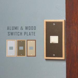 スイッチプレート おしゃれ スイッチカバー ALUMI&WOOD スイッチプレート 1口タイプ|arne