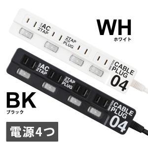 スイッチ付 電源タップ おしゃれ CABLE PLUG_04 MERCROS ホワイト/ブラック arne