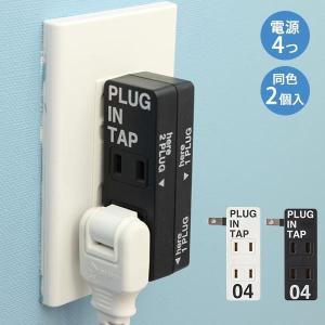 電源タップ おしゃれ ケーブルプラグ PLUG IN TAP_04 同色2個セット MERCROS ホワイト/ブラック arne