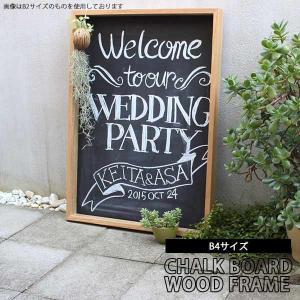 ウェルカムボード 黒板 結婚式 アンティーク風 ブラックボード ウェディング おしゃれ B4 おしゃれ 木枠 フレーム
