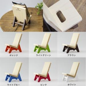 携帯電話スタンド スマートフォンスタンド 携帯ホルダー chair holder-phone holder- YK11-106 6色 日本製 ヤマト工芸 arne