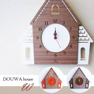壁掛け時計 おしゃれ インテリア 時計 壁掛け 北欧 カフェ 掛け時計 木製 家モチーフ YK14-001 DOUWA house W ブラウン ホワイト レンガ色 ヤマト工芸 arne